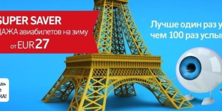 Распродажа AirBaltic на зимние даты