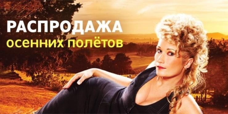 Распродажа AirBaltic на осенние даты