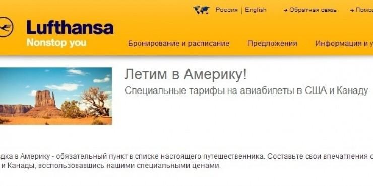 Распродажа от Lufthansa из городов России в Северную Америку