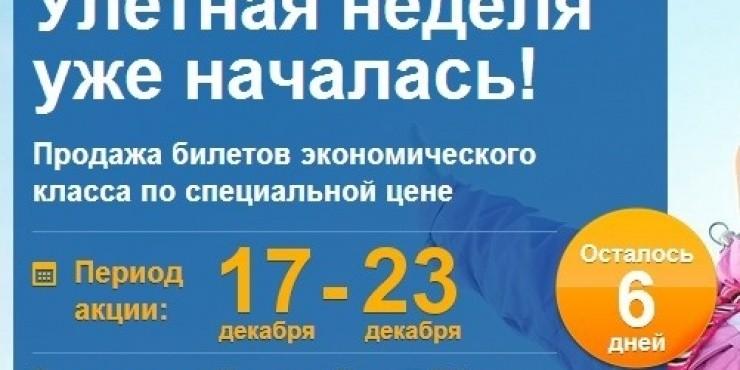 Недельная распродажа авиабилетов из Москвы и Санкт-Петербурга от Аэрофлота