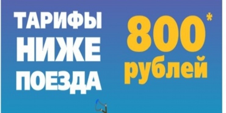 SkyExpress проводит мнимую распродажу билетов
