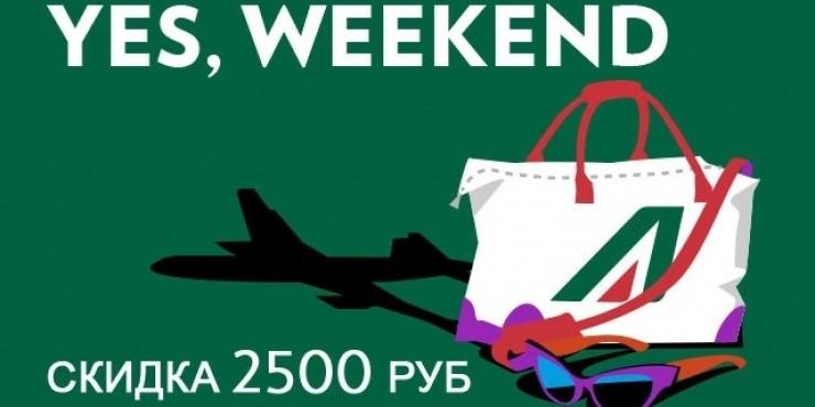 Промокод на скидку на сумму 2500 рублей при покупке на рейсы авиакомпании Alitalia
