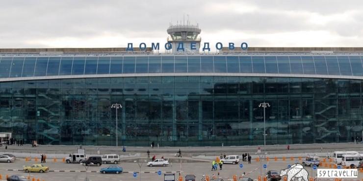 Проблемы с багажом в Домодедово