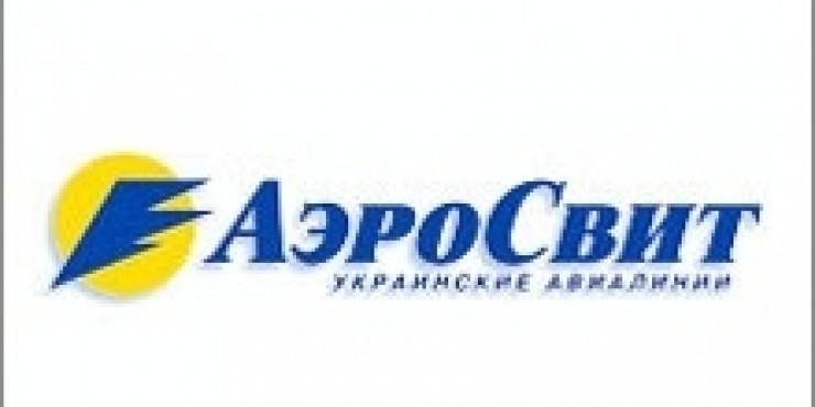 АэроСвит проводит распродажу на новые направления из Киева
