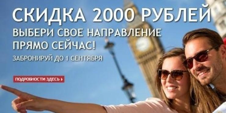 Распродажа Alitalia - скидка 2000 рублей