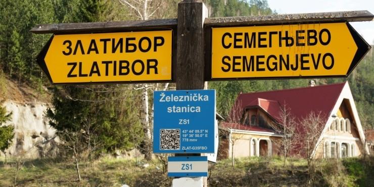Незнакомая, но родная Сербия