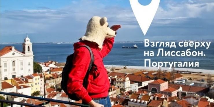 Лиссабон сверху