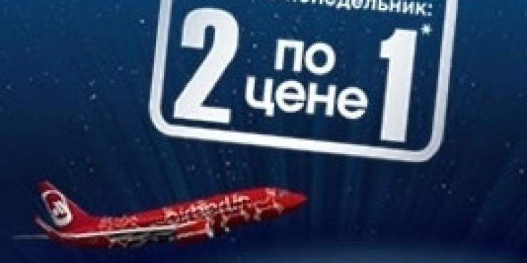 AirBerlin только сегодня продает 2 билета по цене 1