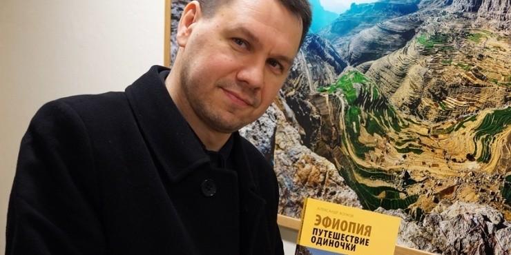 Александр Волков: «Те, кто утверждают, что все повидали, на самом деле не видели ничего»