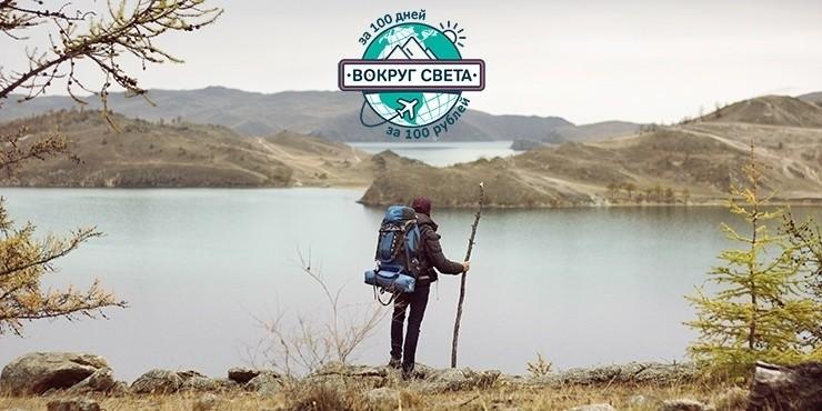 Дмитрий Иуанов — о том, каково объехать вокруг света за 100 дней и 100 рублей