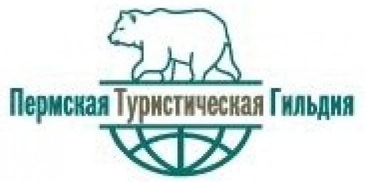 Пермская Туристическая Гильдия попытается не допустить демпинга