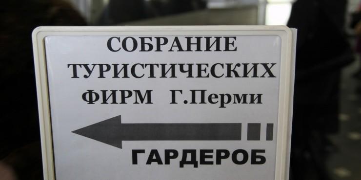 Турфирмы в Перми попытались договориться о максимальных скидках