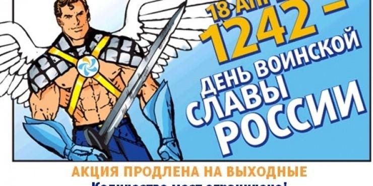 Распродажа Авиановы - скидки на апрельские билеты