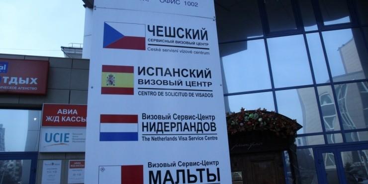 В Екатеринбурге Визовые Центры Испании, Чехии, Голландии и Мальты меняют адрес