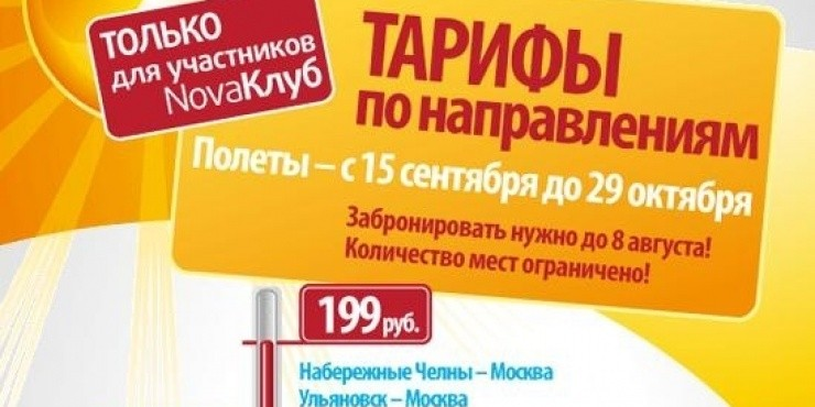 Распродажа Авианова - от 199 рублей