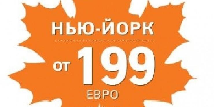 Осенняя распродажа Аэрофлота по всему миру