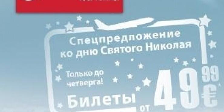 Распродажа Air Berlin в Германию и Вену