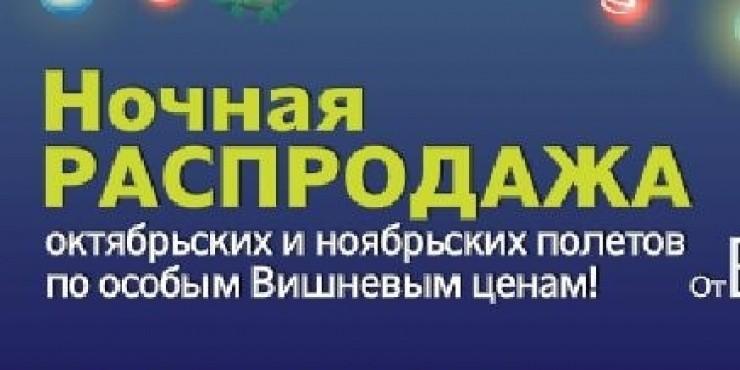 Airbaltic: ночная распродажа авиабилетов на осенние даты