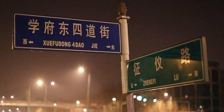 Советы путешественникам от Восемь Ног. Харбин (Китай)