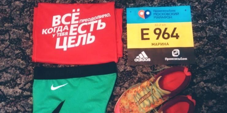 Московский марафон-2016. Улыбаемся и пашем